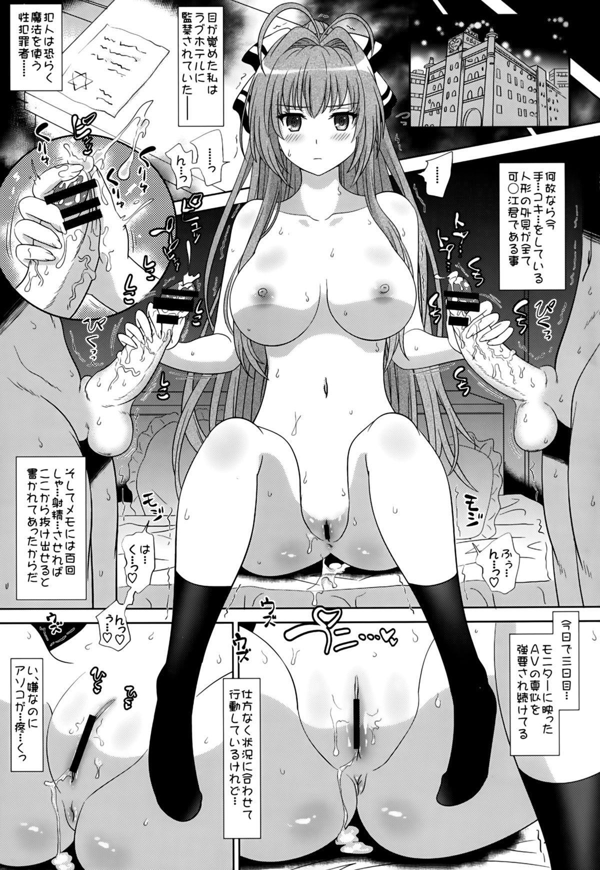Amagi no Ecchi na Yuuenchi 2