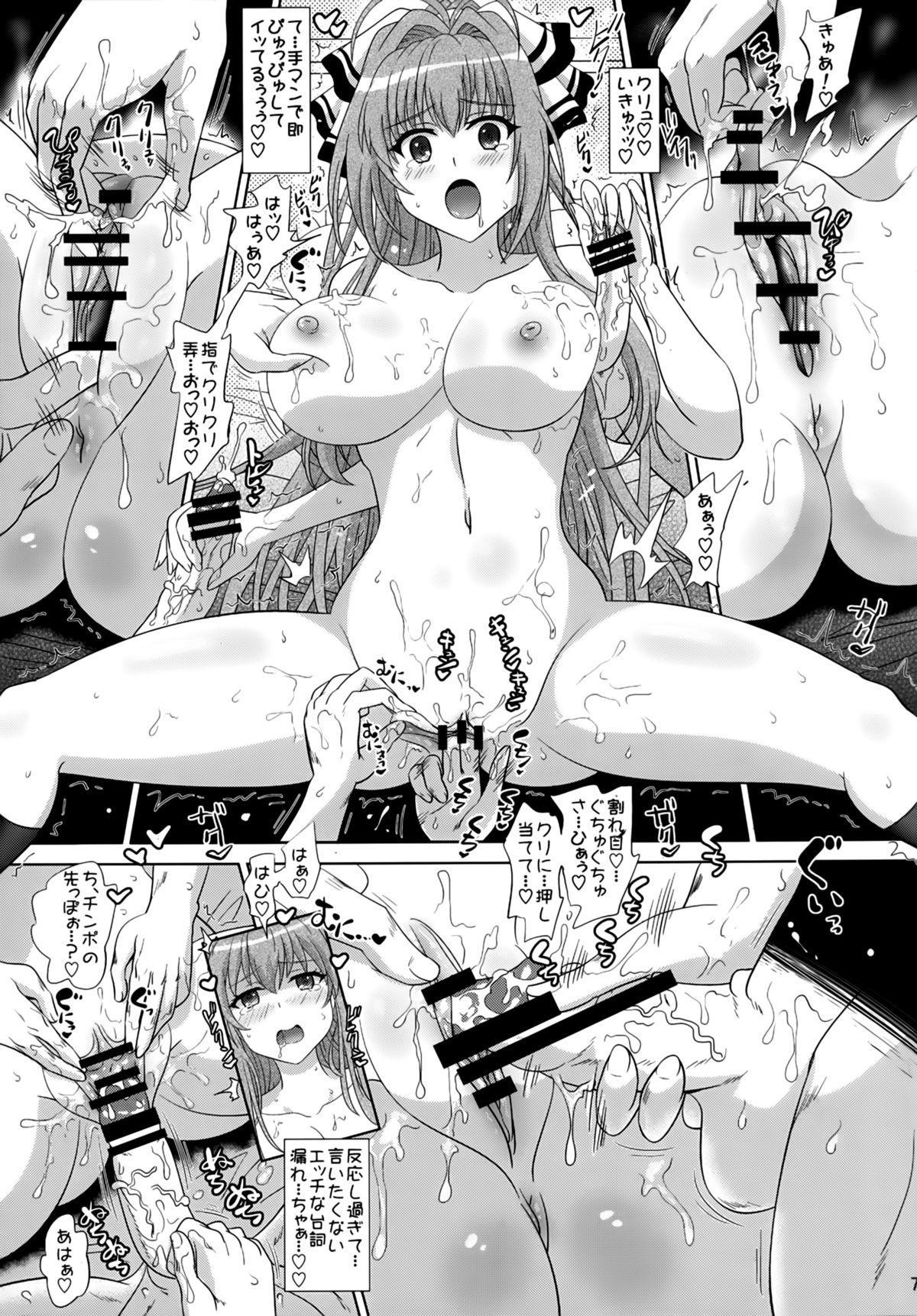 Amagi no Ecchi na Yuuenchi 6