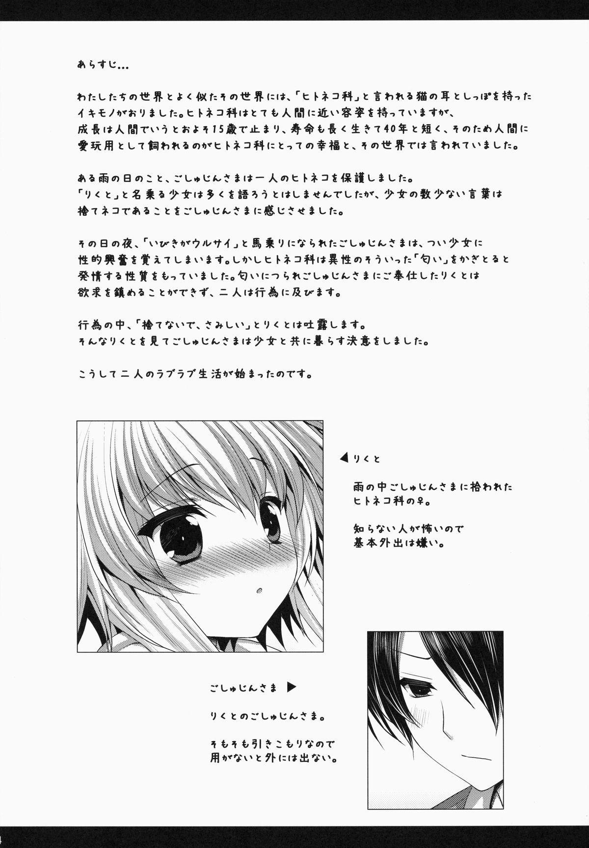 """Bitter na Coffee to Sugar na Milk """"Dokidoki Cyuuihou"""" 2"""