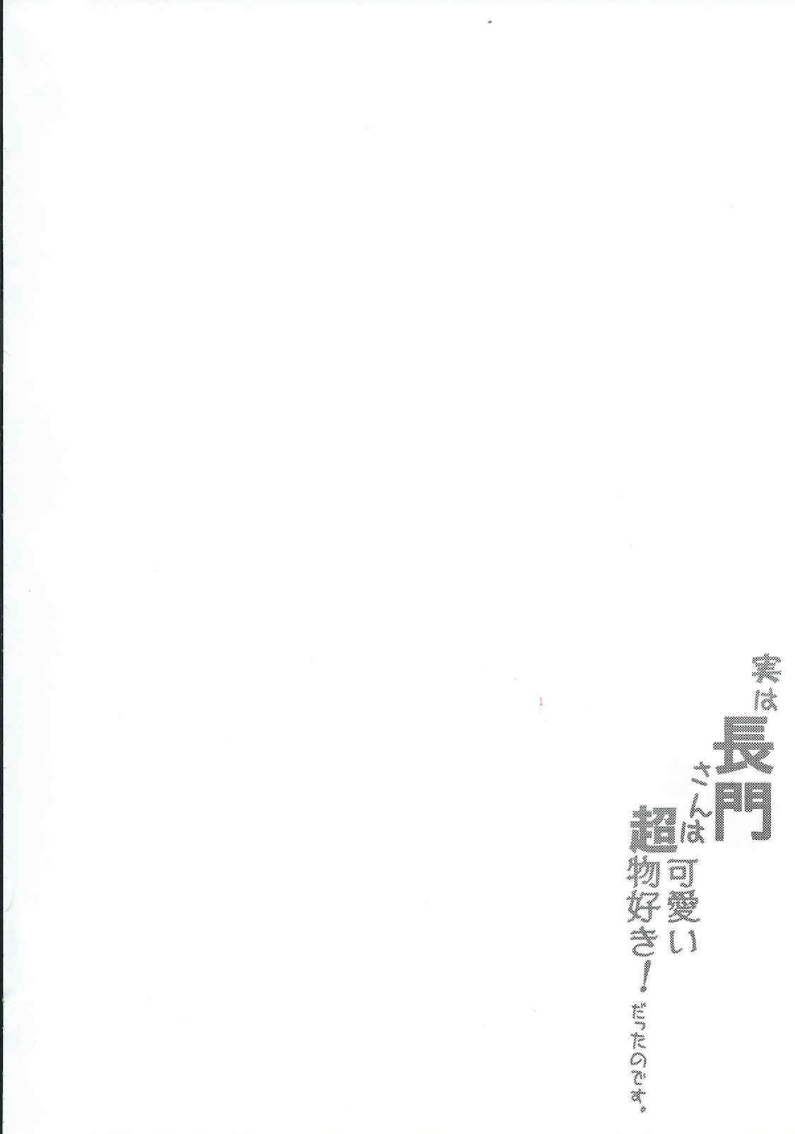 Jitsu wa Nagato-san wa Chou Kawaii Mono Suki! Datta no desu. 1