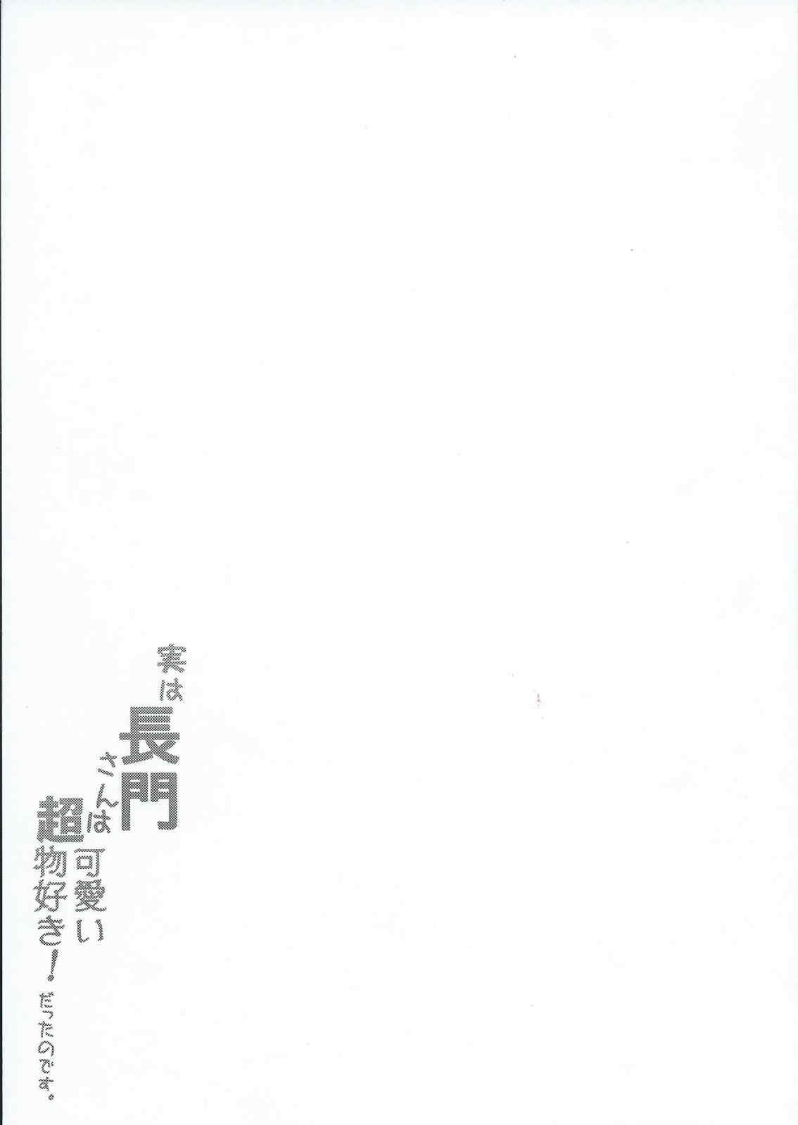 Jitsu wa Nagato-san wa Chou Kawaii Mono Suki! Datta no desu. 20