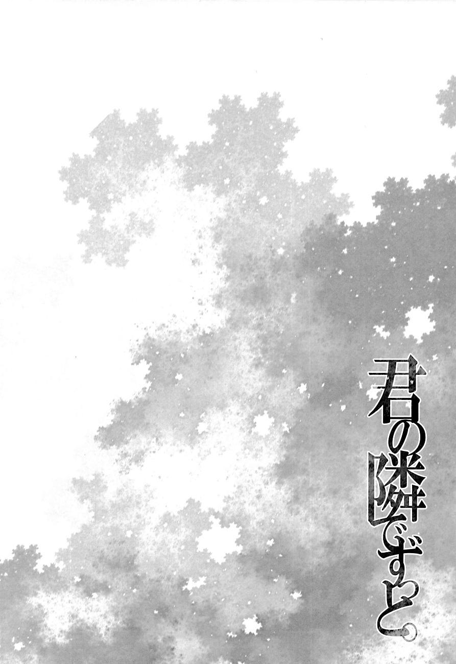Kimi no Tonari de Zutto. 2