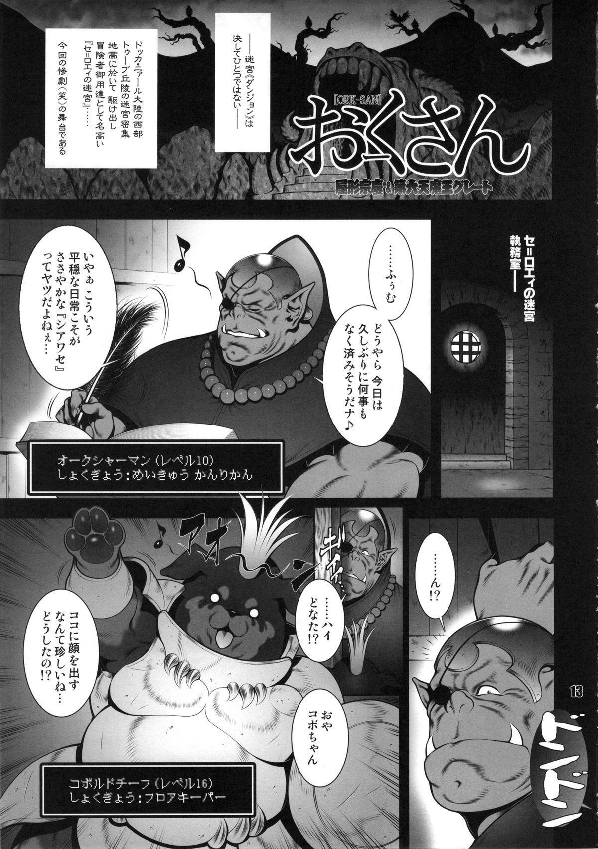 NEO-QUEENDOM Vol. 10 11