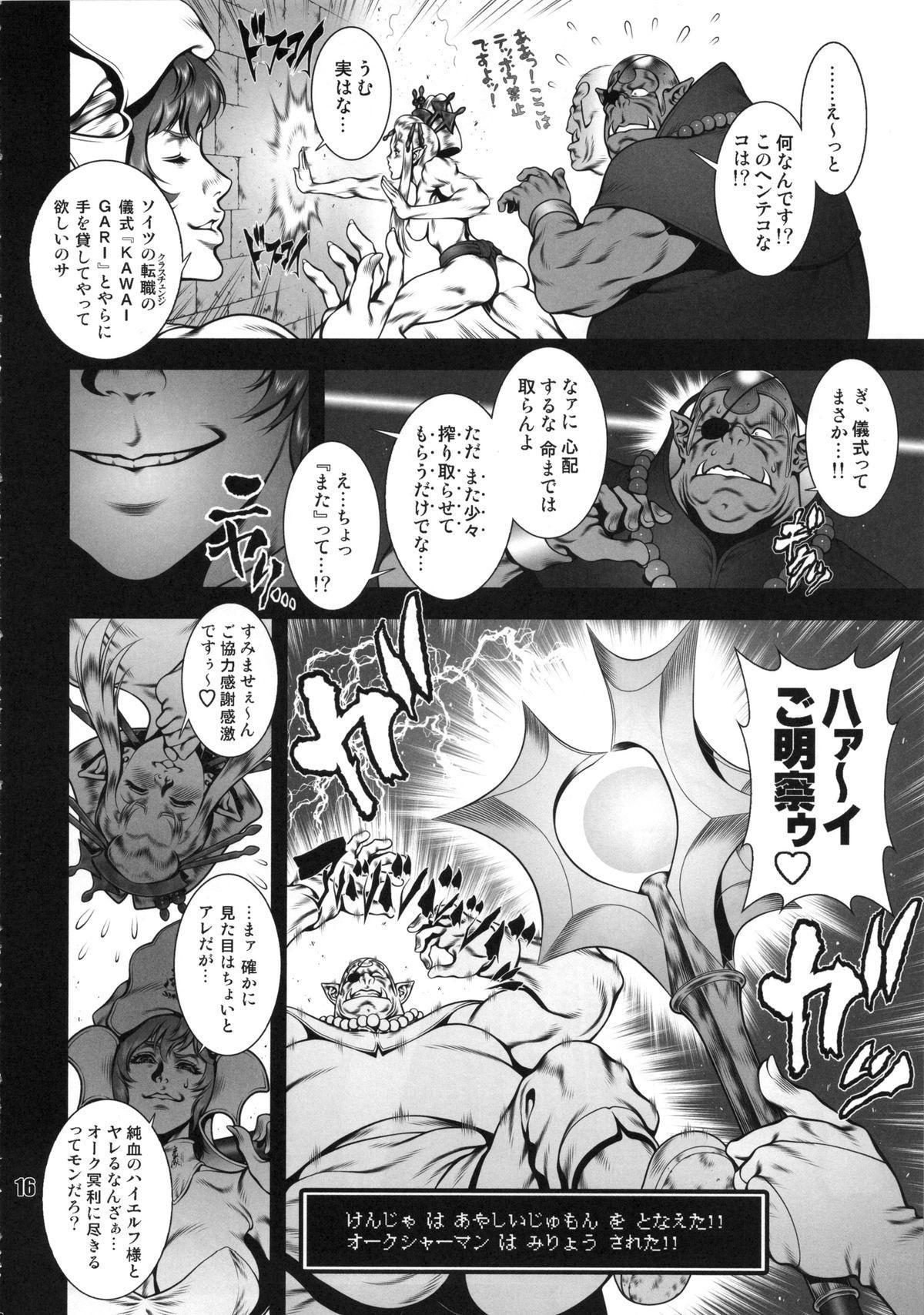 NEO-QUEENDOM Vol. 10 14