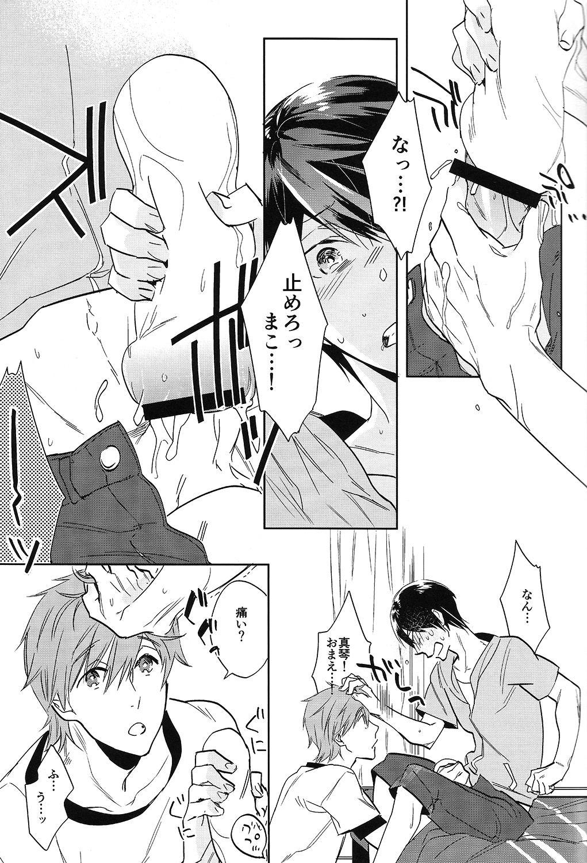 Onaji Ana no Nantoka 14