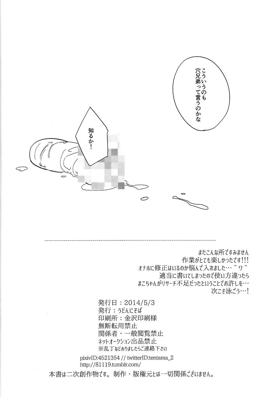 Onaji Ana no Nantoka 27