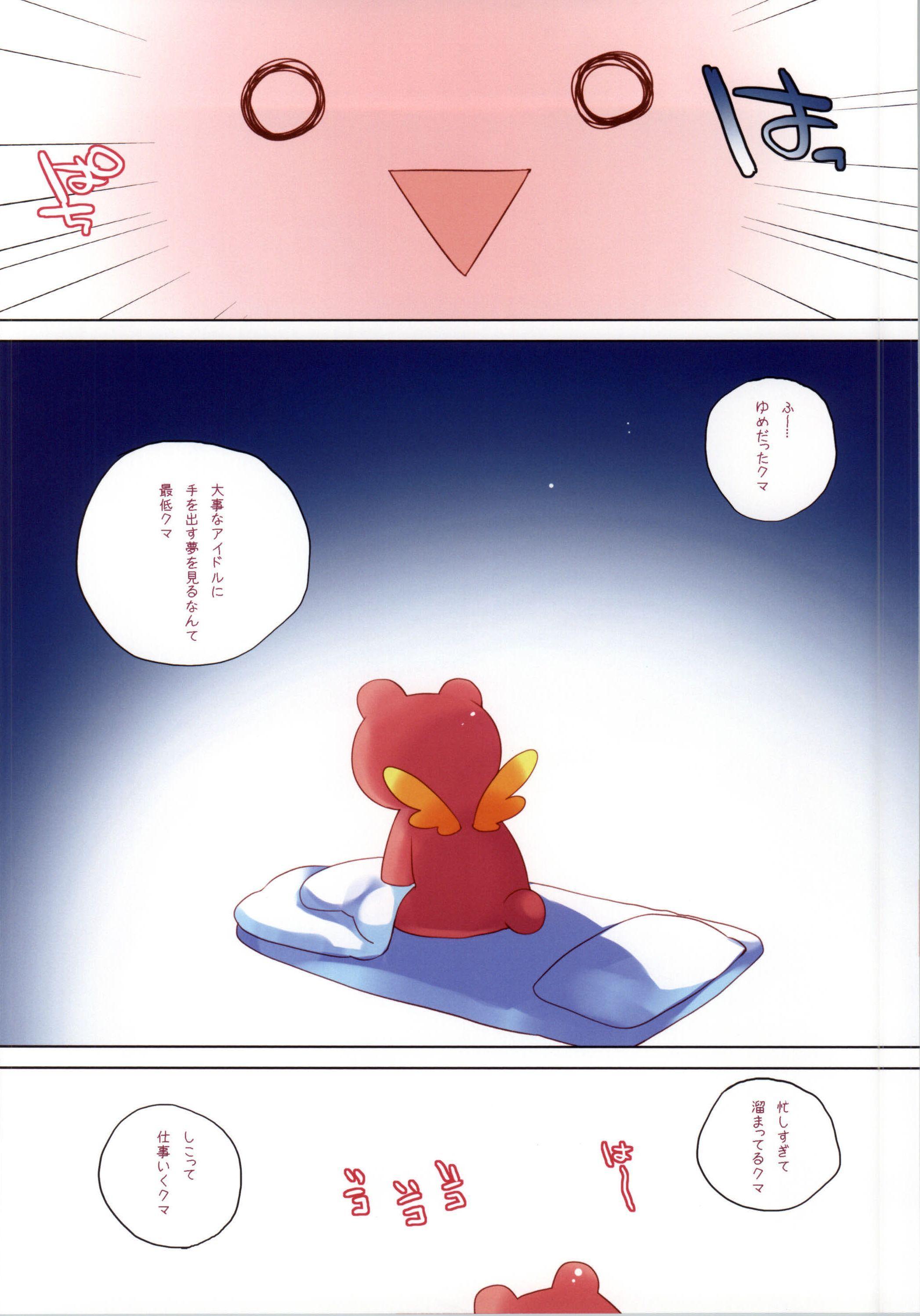 Puni♥Para 13