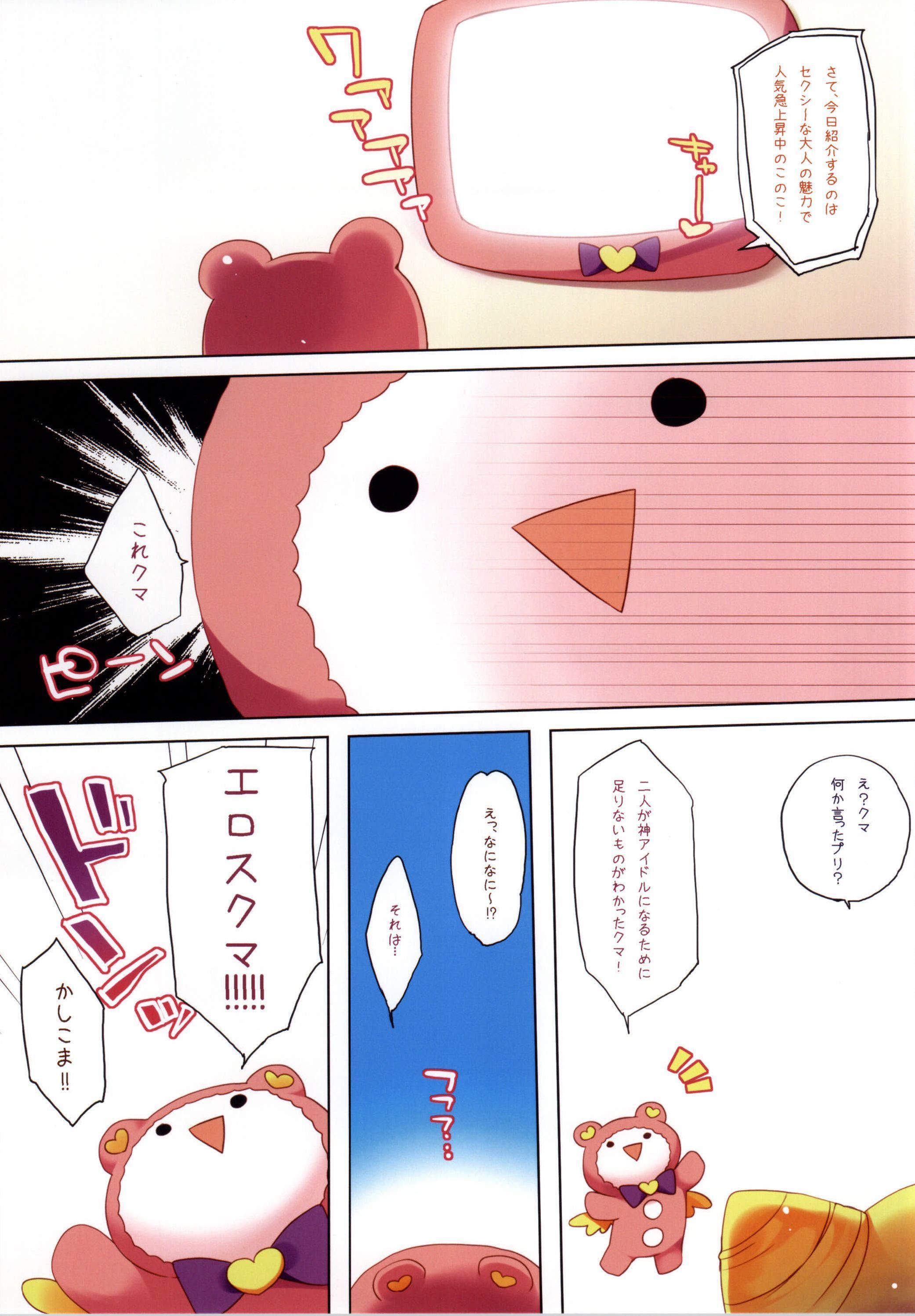 Puni♥Para 2