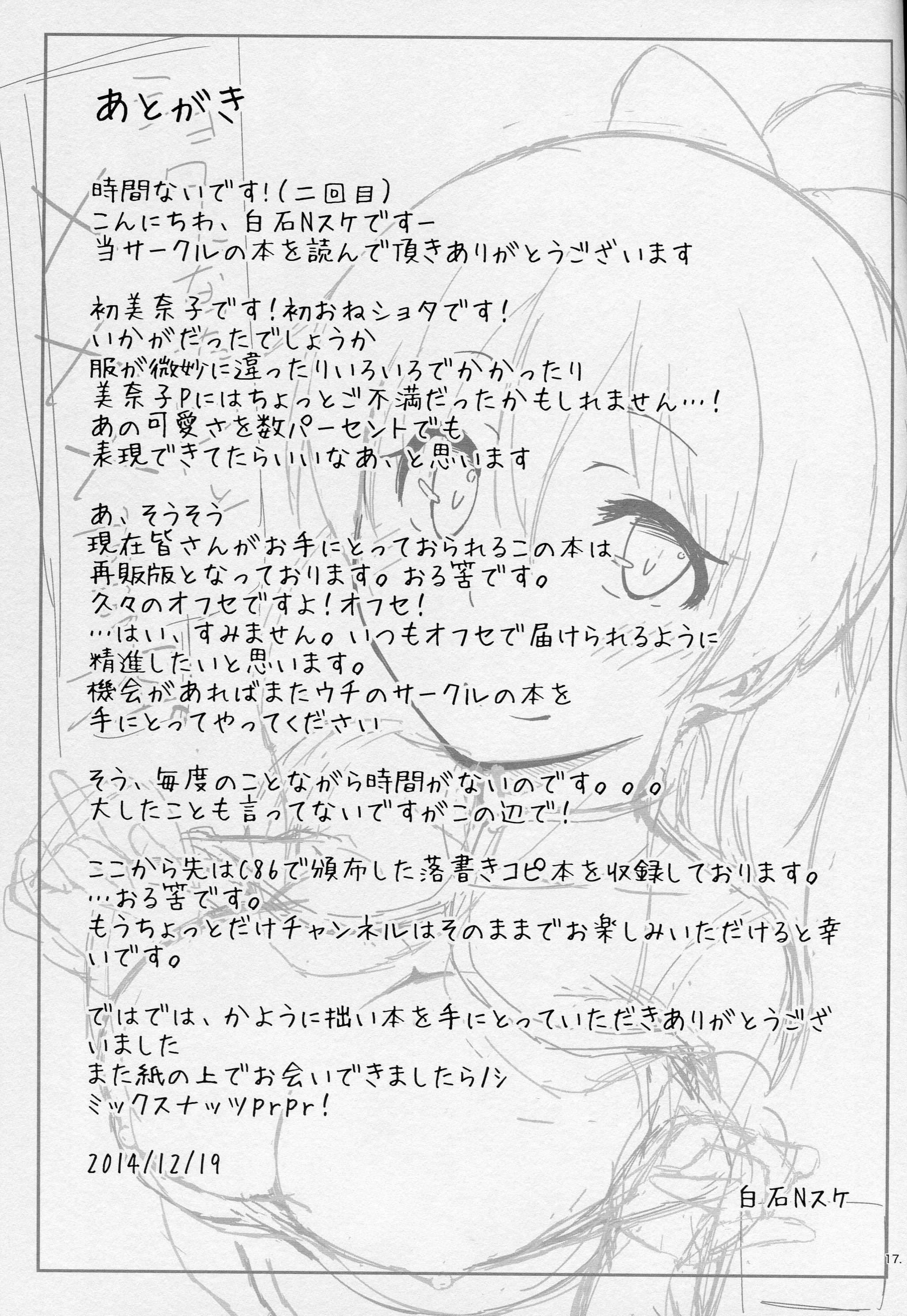 Shota ni natta P to xxx Suru Hon 15
