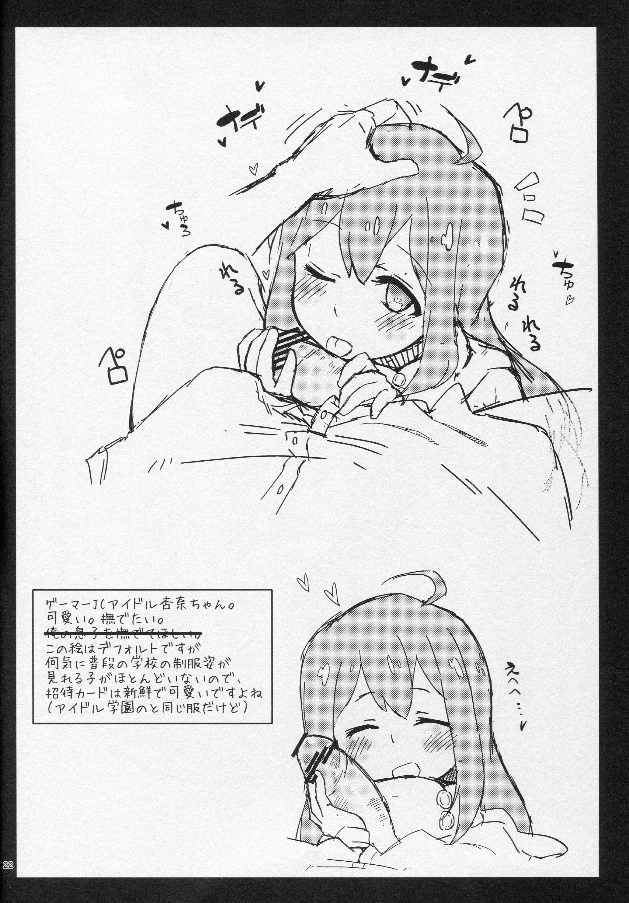 Shota ni natta P to xxx Suru Hon 20