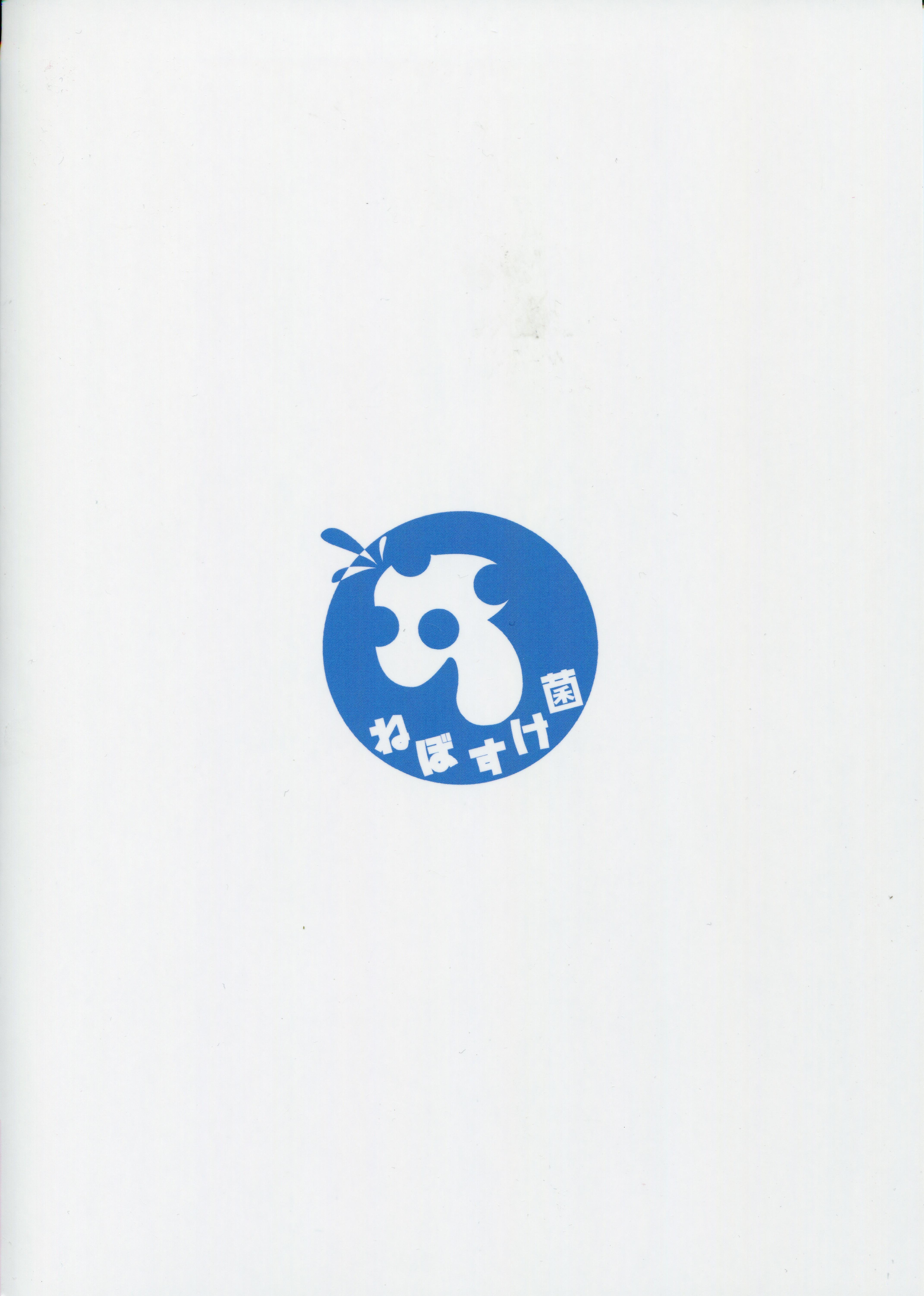 Shota ni natta P to xxx Suru Hon 23