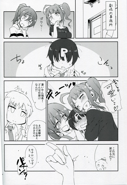 Shota ni natta P to xxx Suru Hon 2