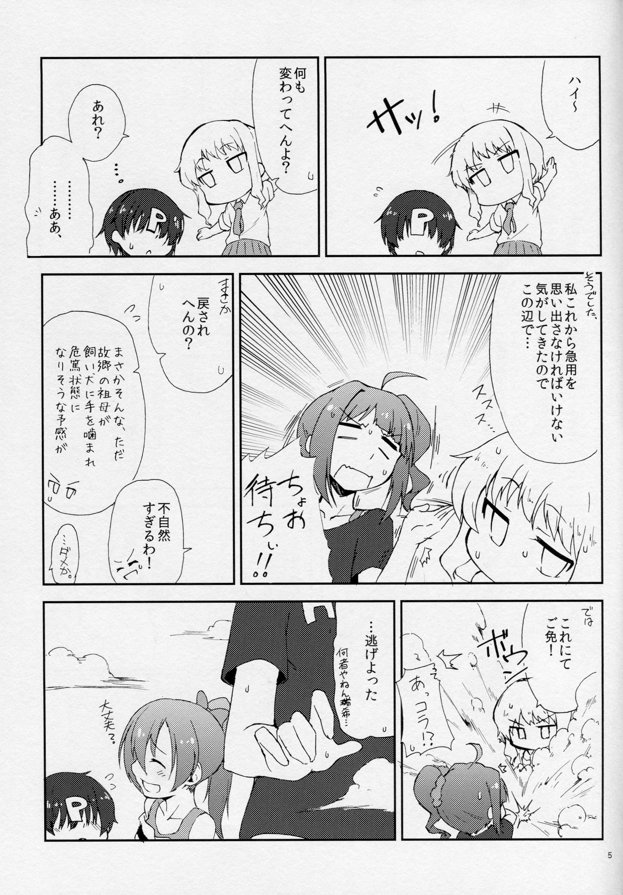Shota ni natta P to xxx Suru Hon 3