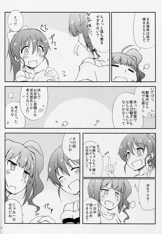 Shota ni natta P to xxx Suru Hon 4
