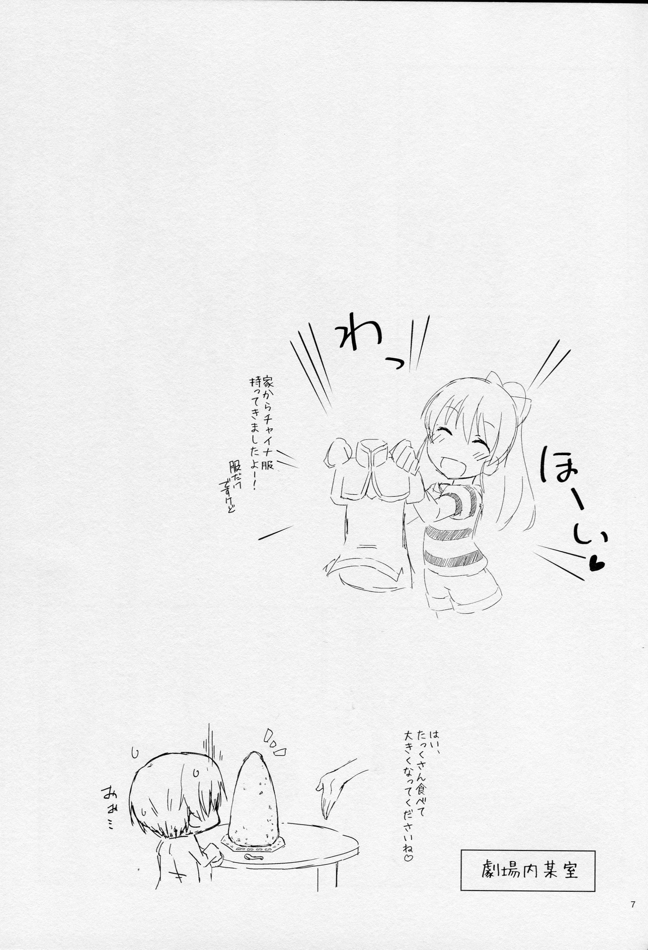 Shota ni natta P to xxx Suru Hon 5