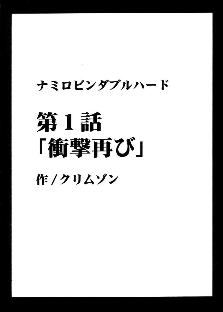 Koukai Soushuuhen 2 5