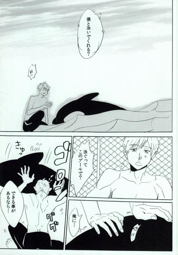 Shachi Mako! 9