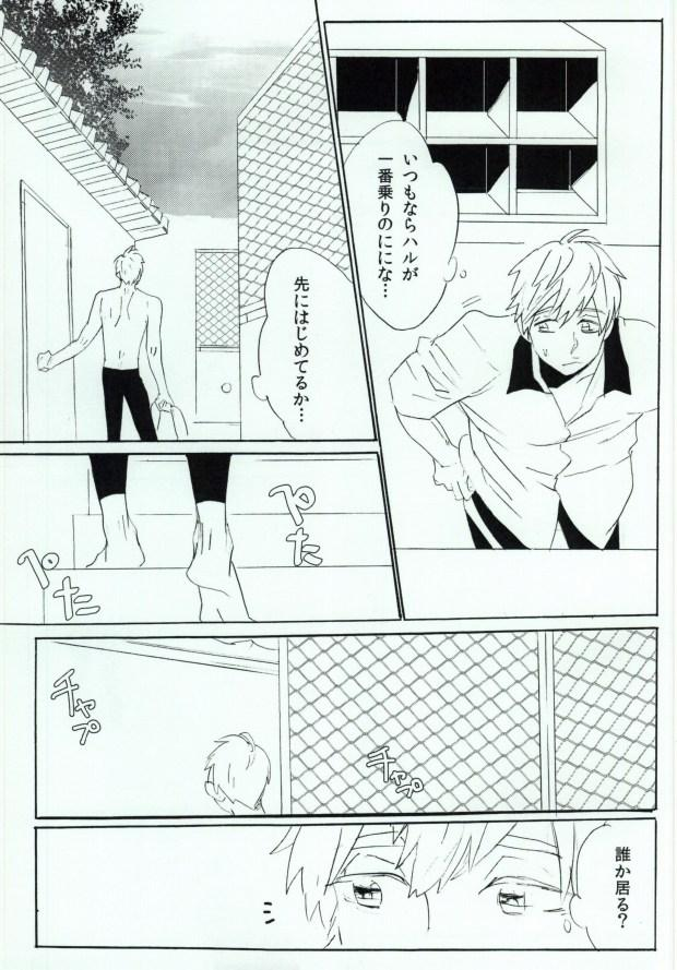 Shachi Mako! 3