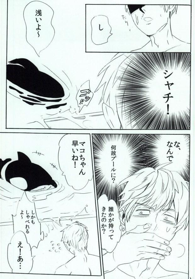 Shachi Mako! 5