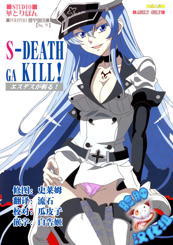 S-DEATH GA KILL! 0