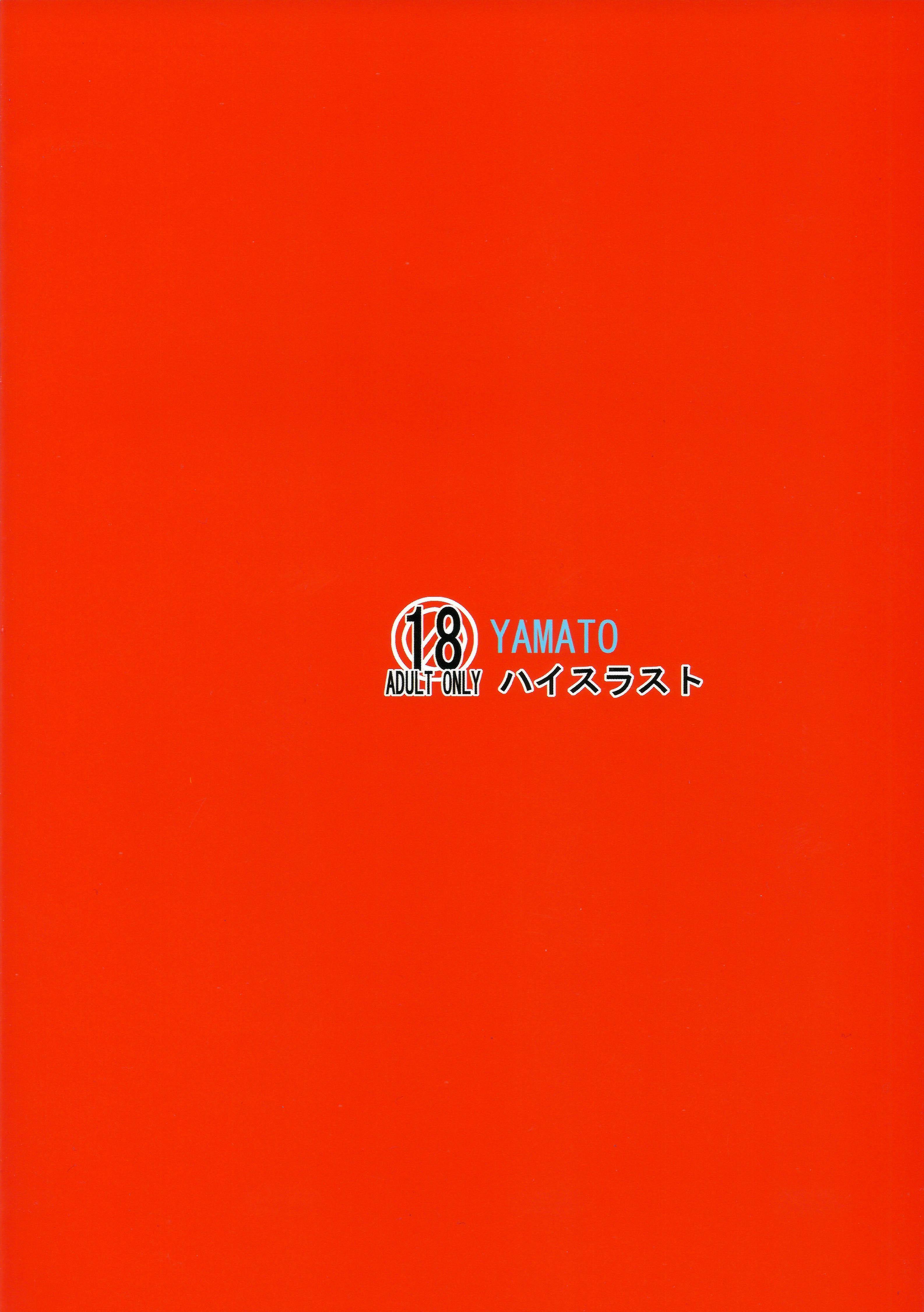 Mori ・ Yamamoto Rinkan 1