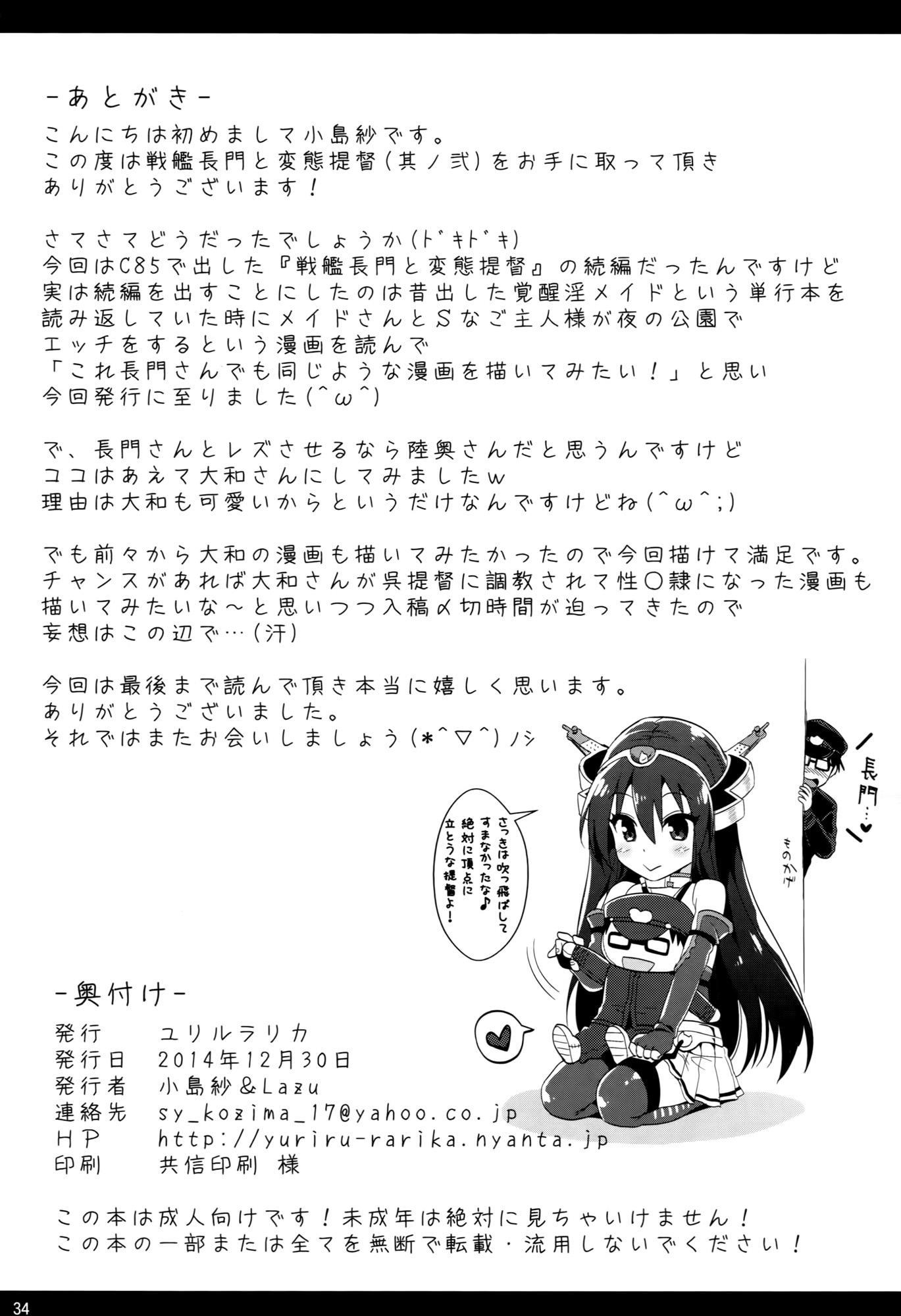 Senkan Nagato to Hentai Teitoku 31
