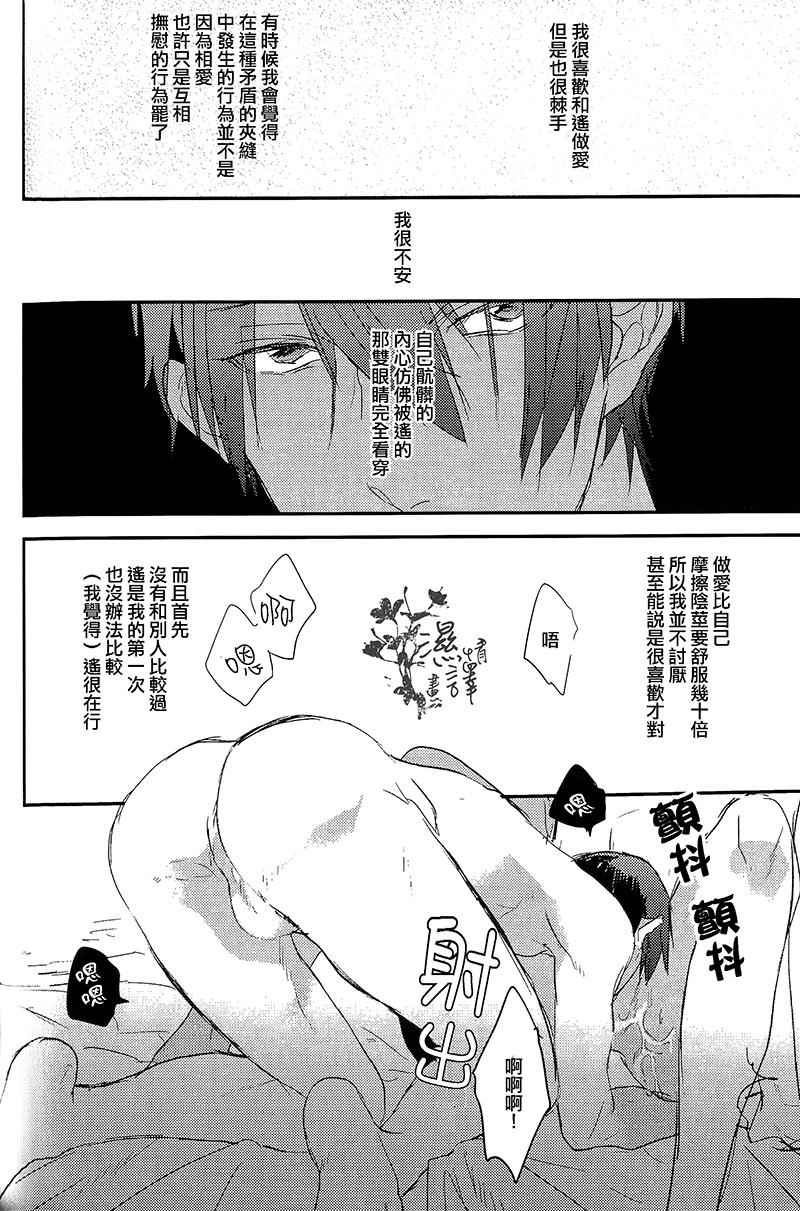 Tachibana Makoto ga Sex o Kirau Riyuu 20
