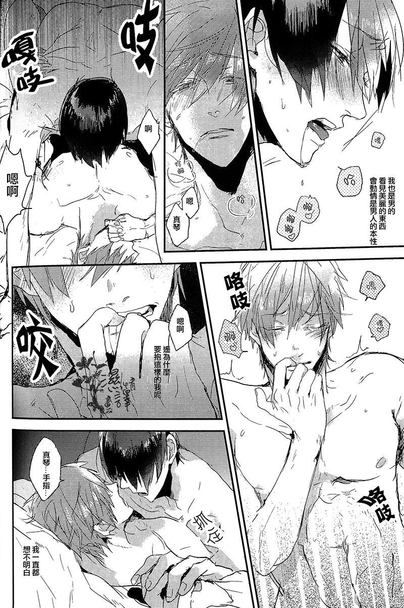 Tachibana Makoto ga Sex o Kirau Riyuu 24