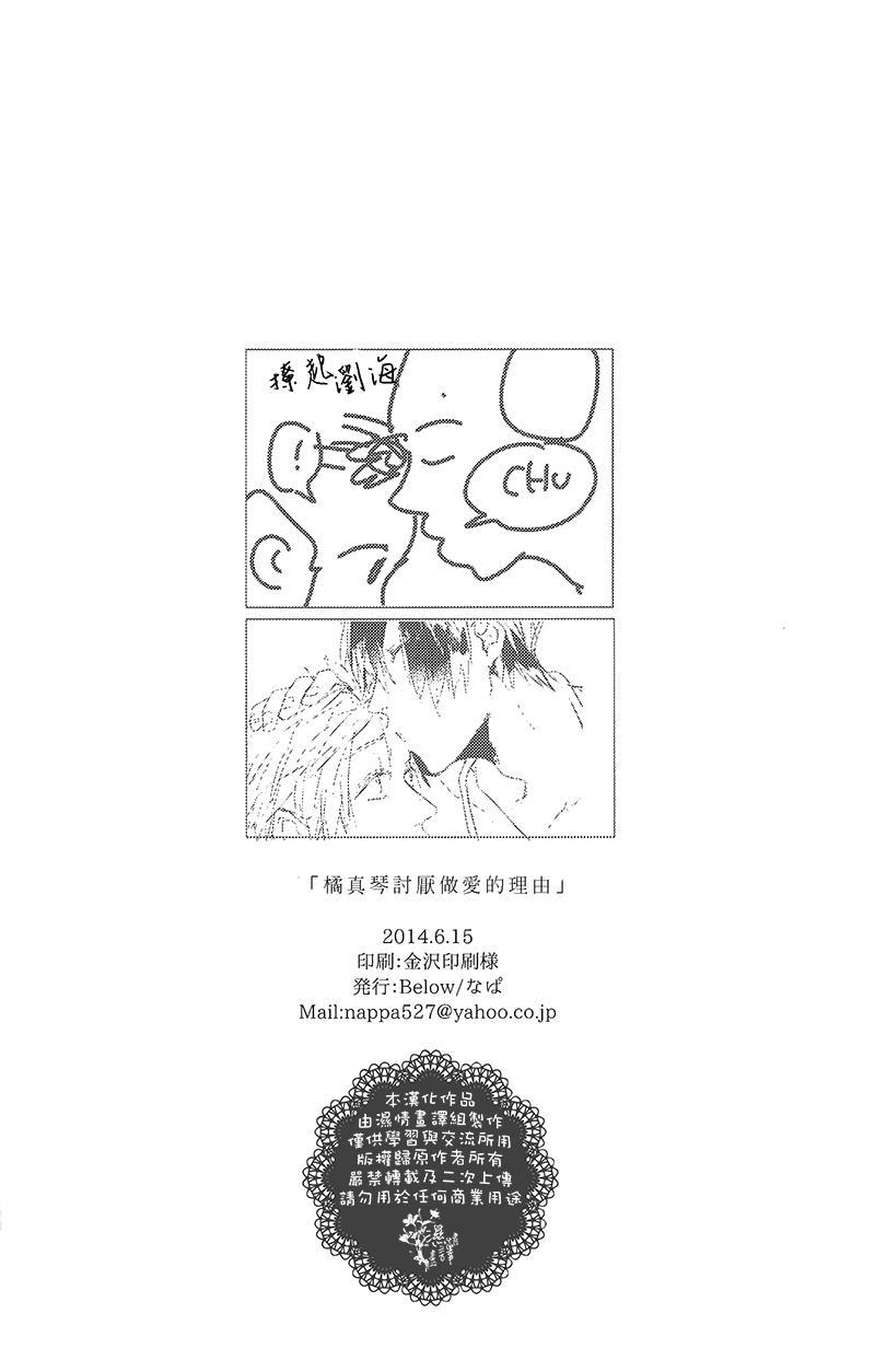 Tachibana Makoto ga Sex o Kirau Riyuu 28