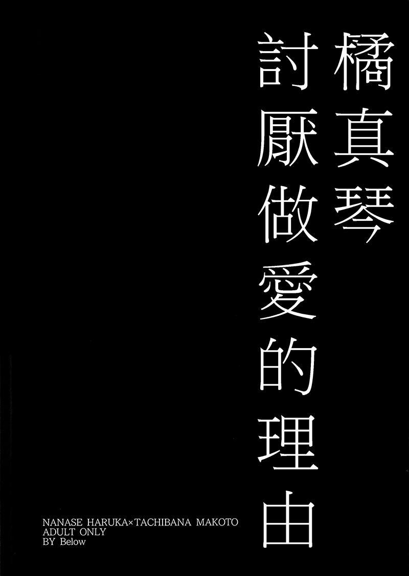 Tachibana Makoto ga Sex o Kirau Riyuu 29