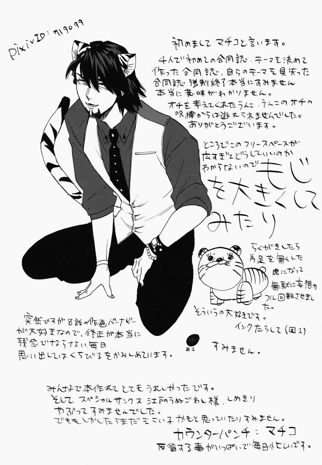 Hamidashi Justice no Koe ga Kikoeru Plus 9