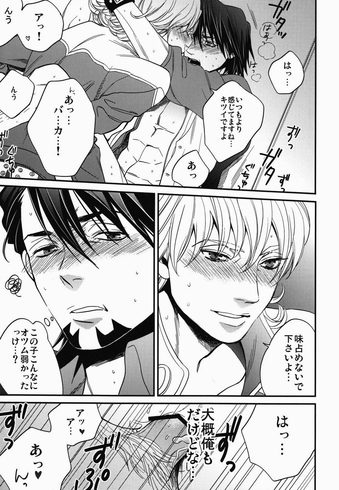 Hamidashi Justice no Koe ga Kikoeru Plus 15