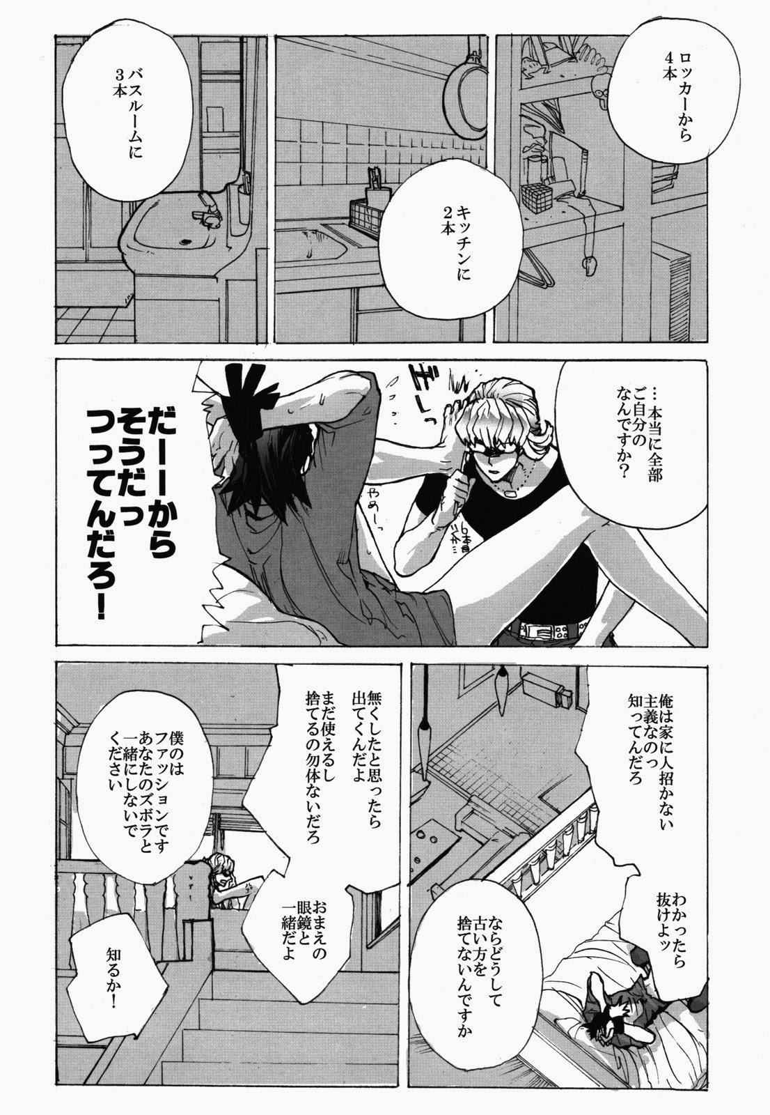 Hamidashi Justice no Koe ga Kikoeru Plus 20