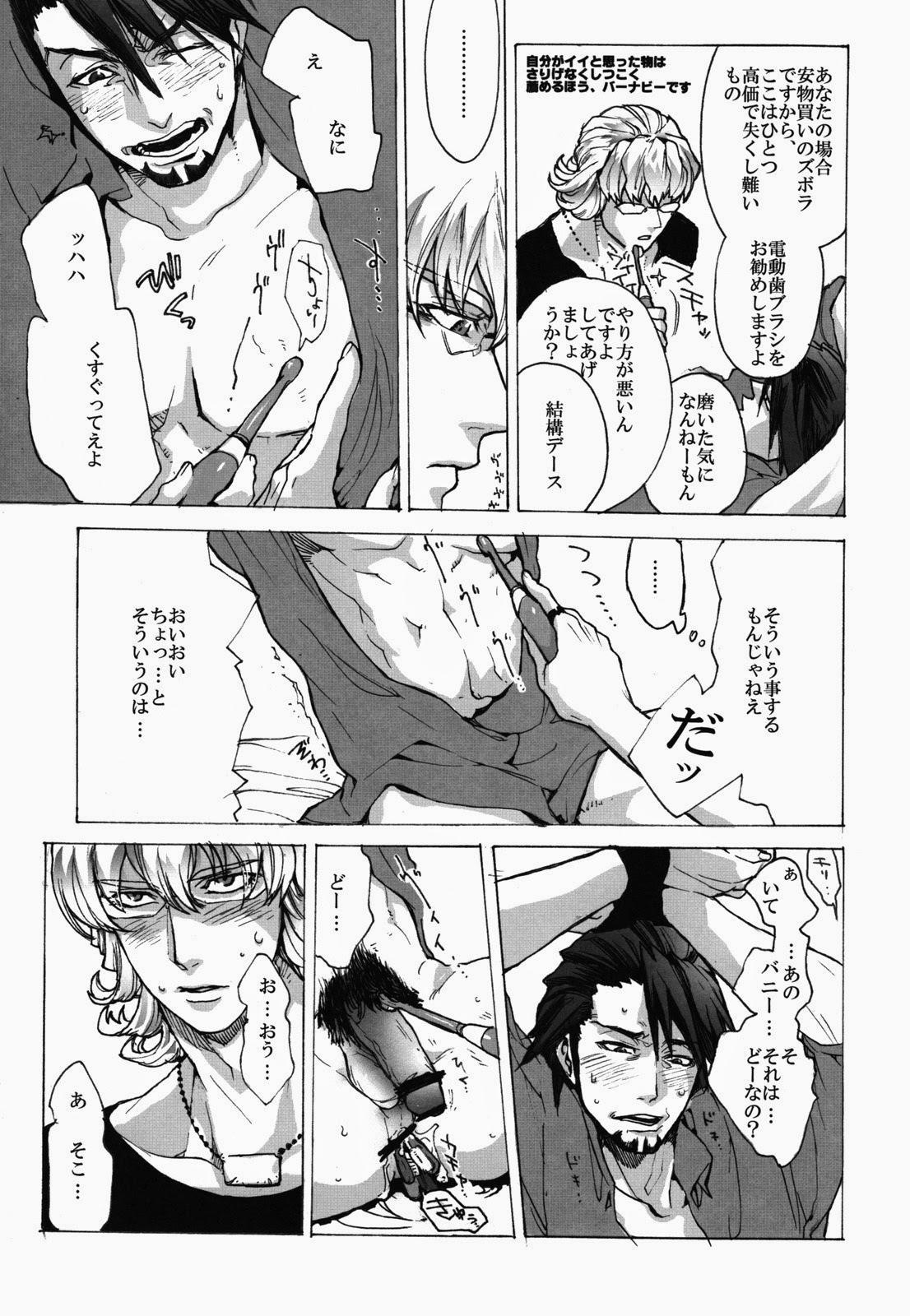 Hamidashi Justice no Koe ga Kikoeru Plus 21