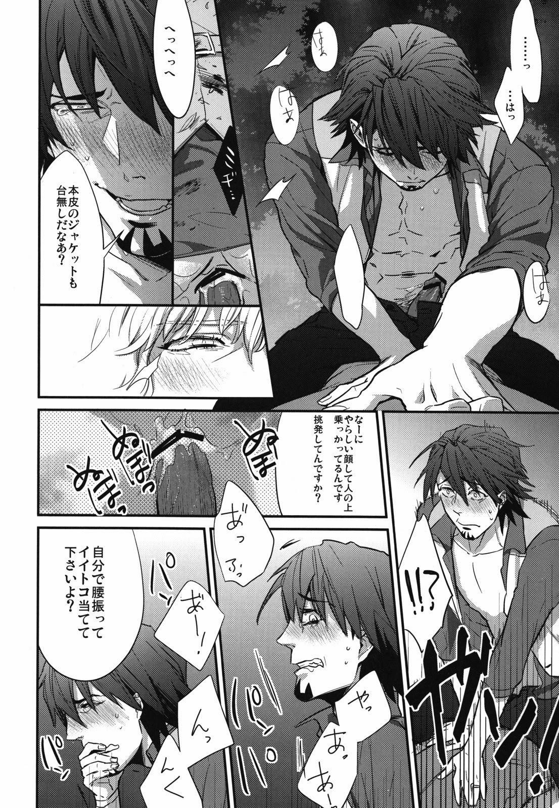 Hamidashi Justice no Koe ga Kikoeru Plus 30