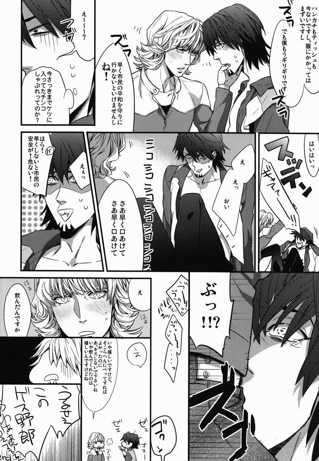 Hamidashi Justice no Koe ga Kikoeru Plus 32