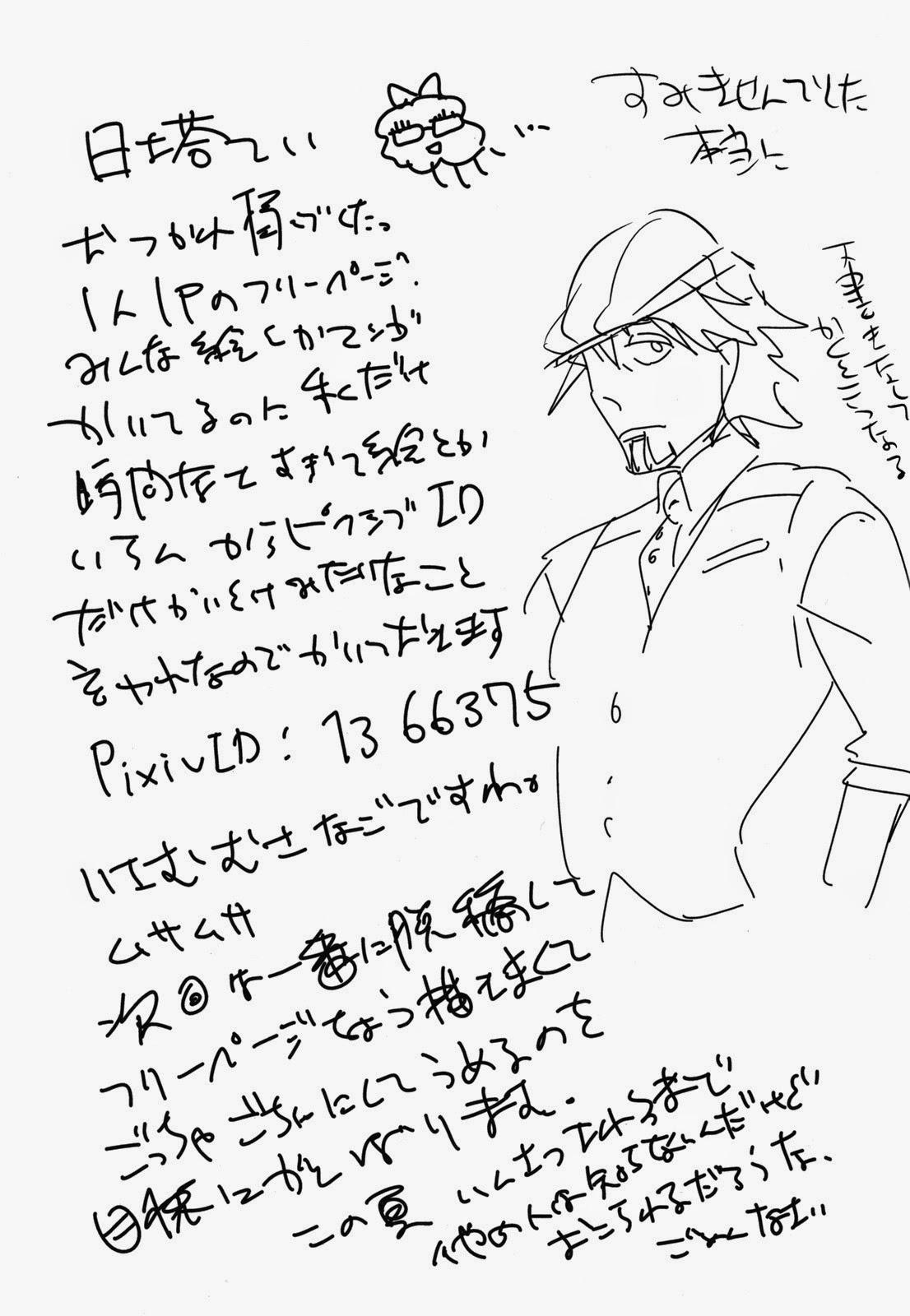 Hamidashi Justice no Koe ga Kikoeru Plus 33