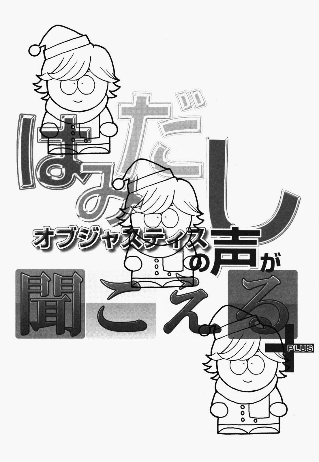 Hamidashi Justice no Koe ga Kikoeru Plus 34