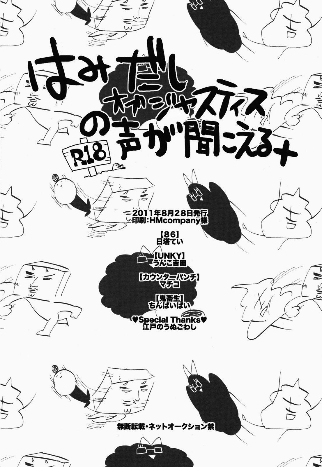 Hamidashi Justice no Koe ga Kikoeru Plus 36