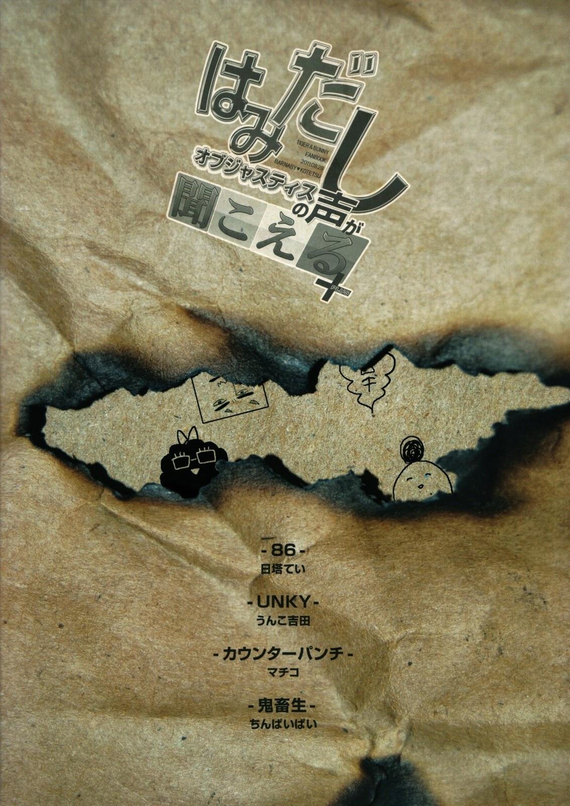 Hamidashi Justice no Koe ga Kikoeru Plus 37