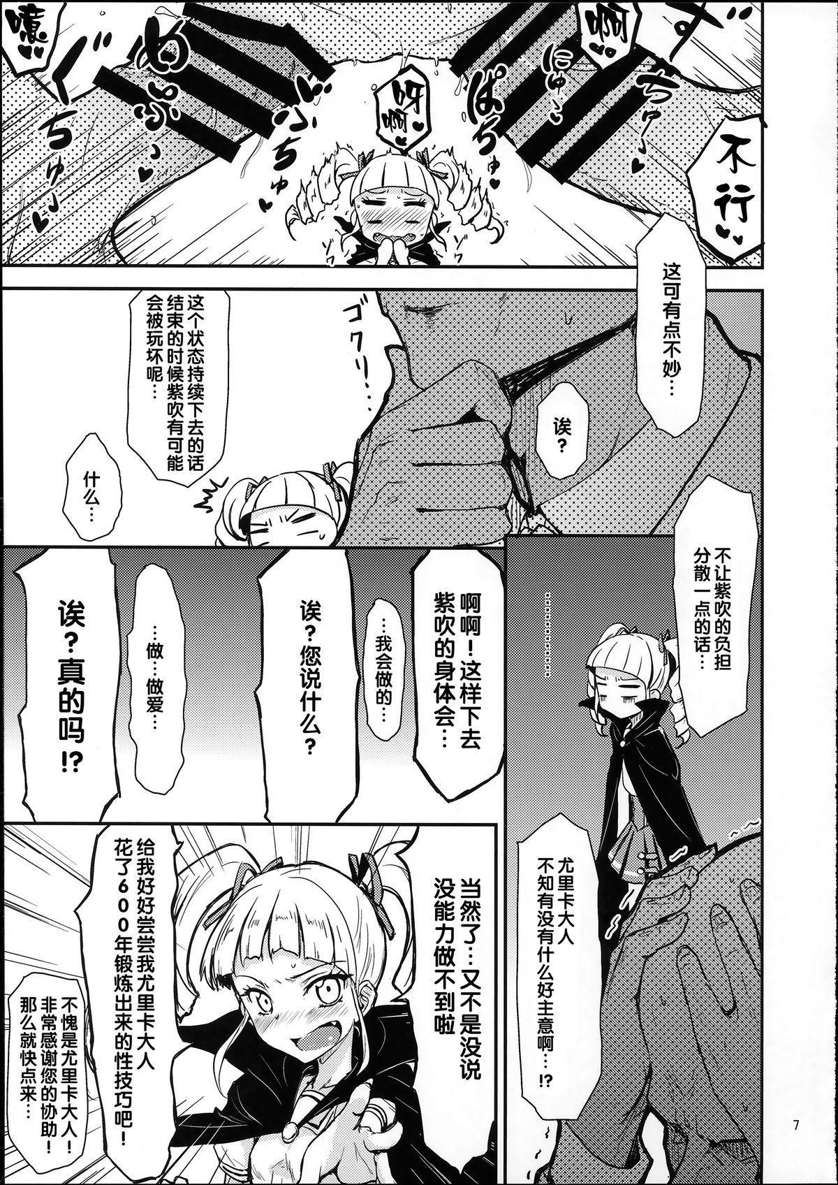 Soreyuke tristar 5