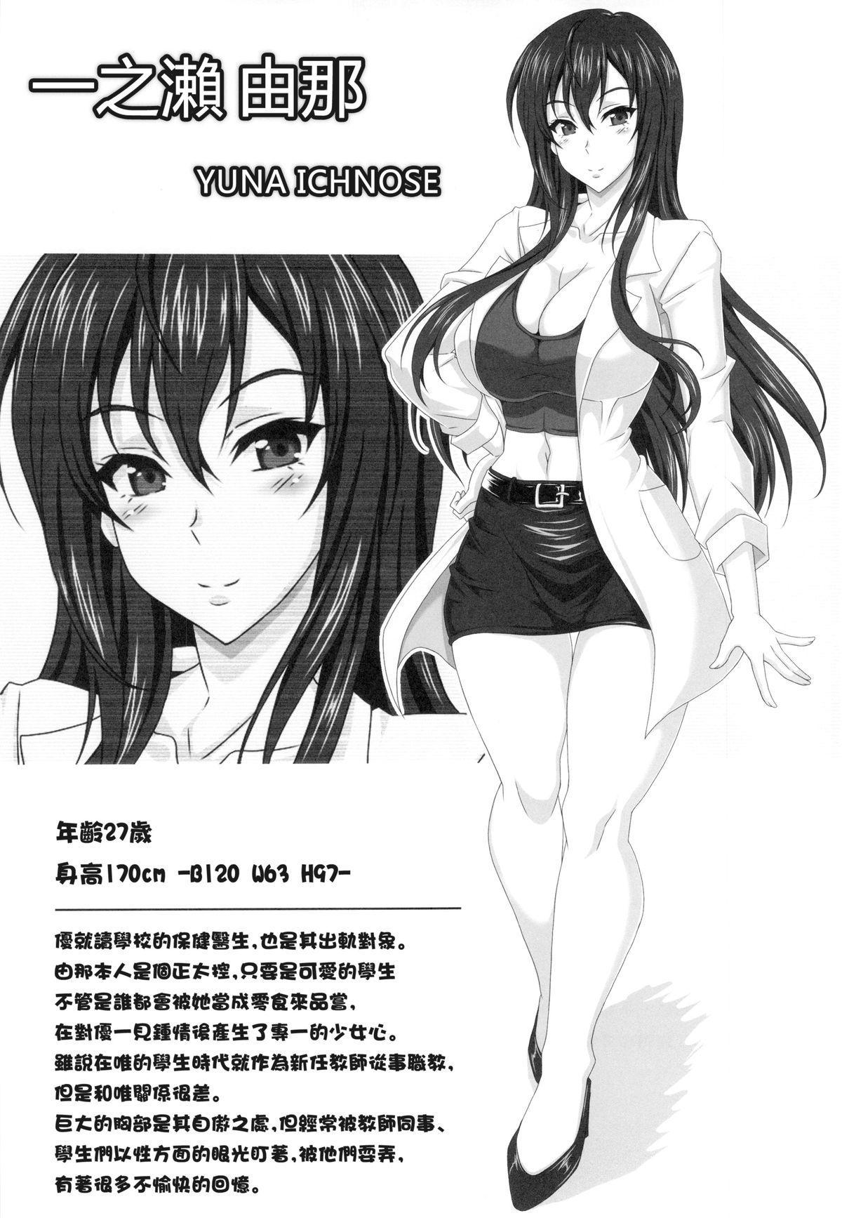 (COMIC1☆7) [KEN] Boku dake no Bakunyuu Onamaid -7 Shuunen- | My Very Own Big Titted Fucktoy Maid -7th Anniversay- (Boku Dake no Bakunyuu Onamaid -7 Shuunen Kinen Goudoushi-) [English] 3