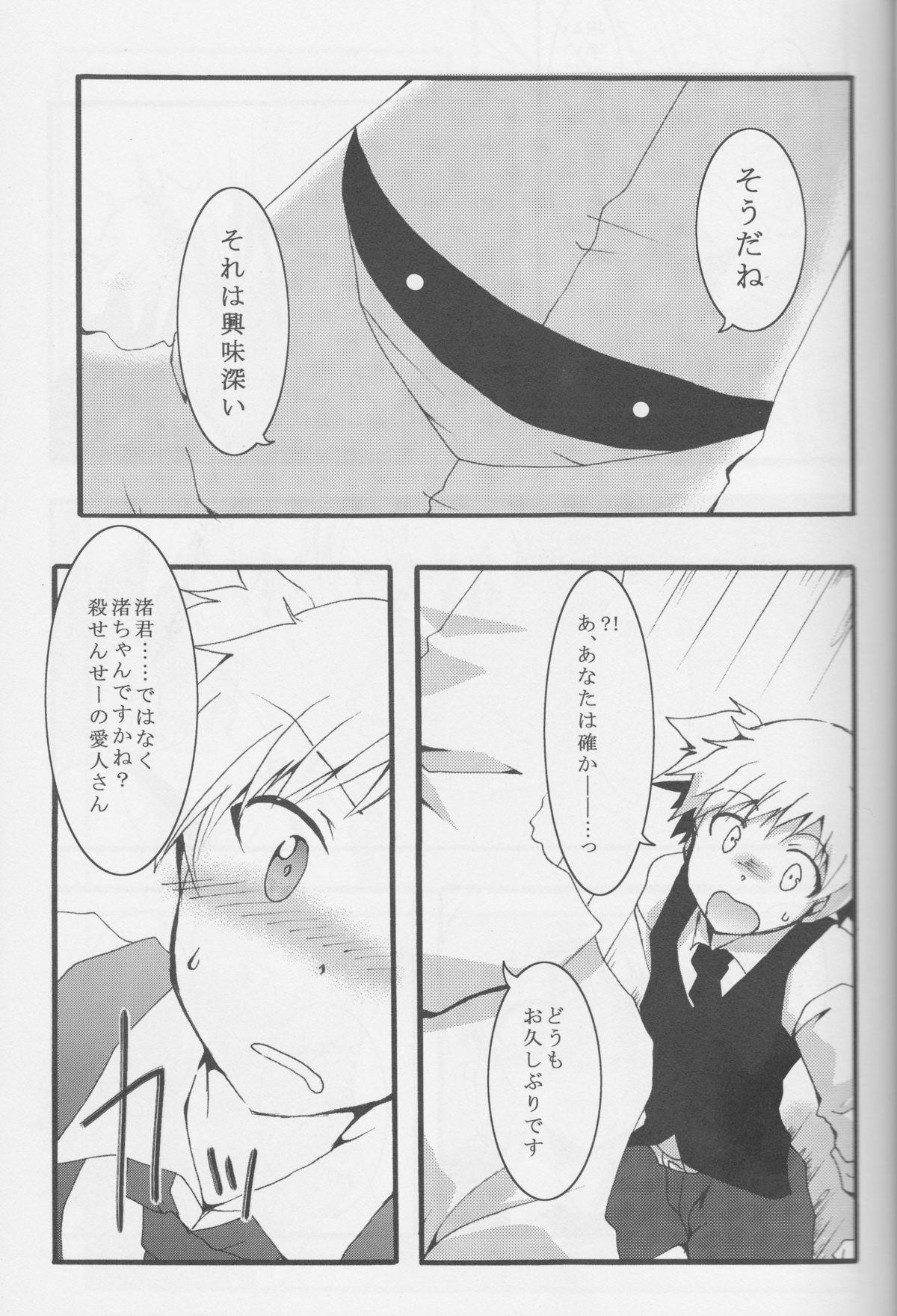 Nagisa-kun ga Onnanokodattara. Matome 13