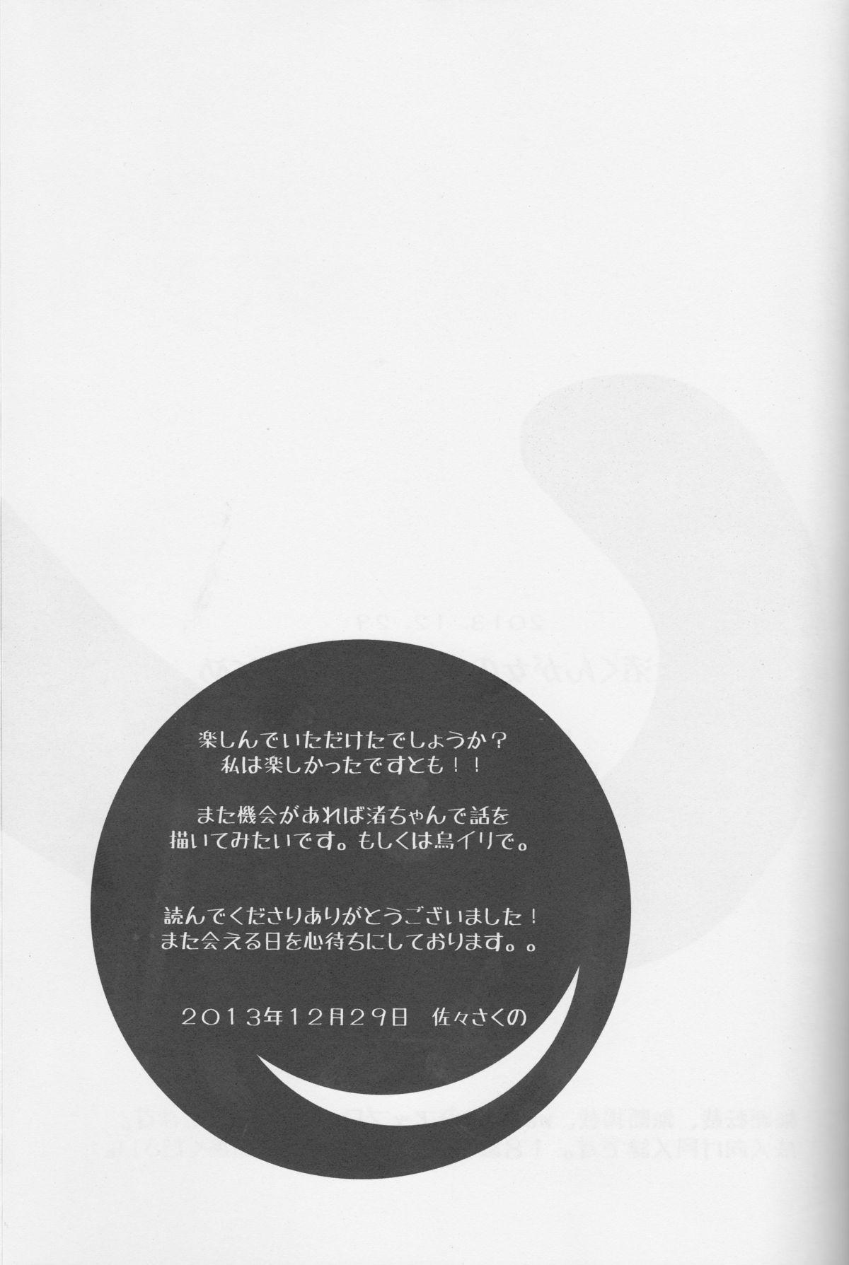 Nagisa-kun ga Onnanokodattara. Matome 23