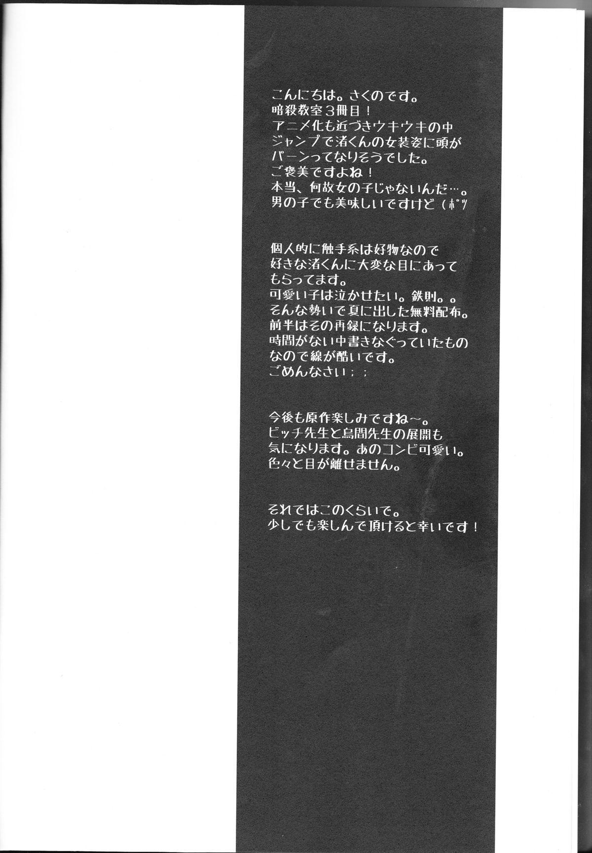 Nagisa-kun ga Onnanokodattara. Matome 2