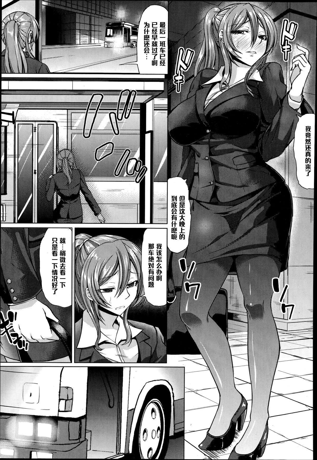 Nikuyoku Chikan Sharyou 10