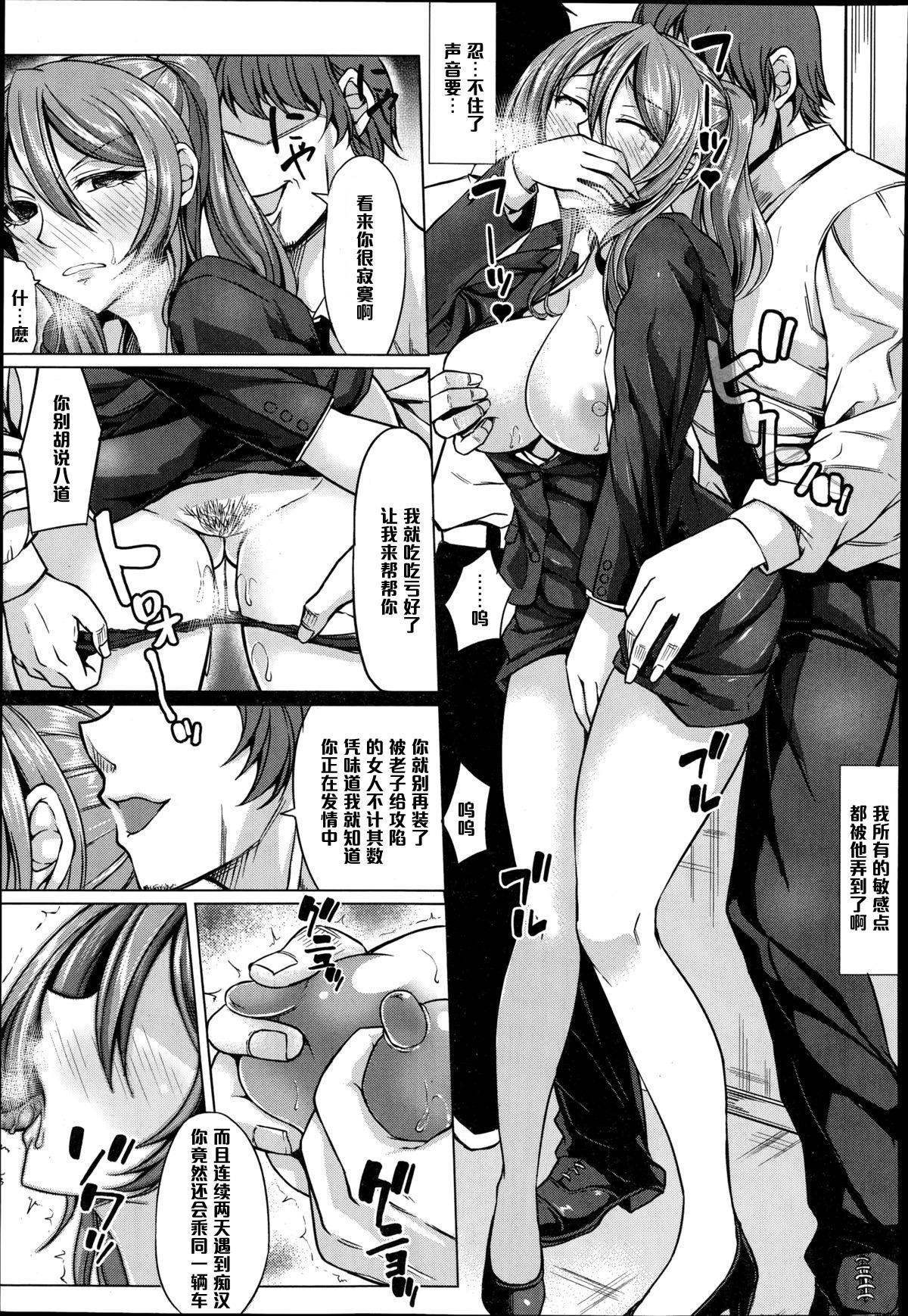 Nikuyoku Chikan Sharyou 4