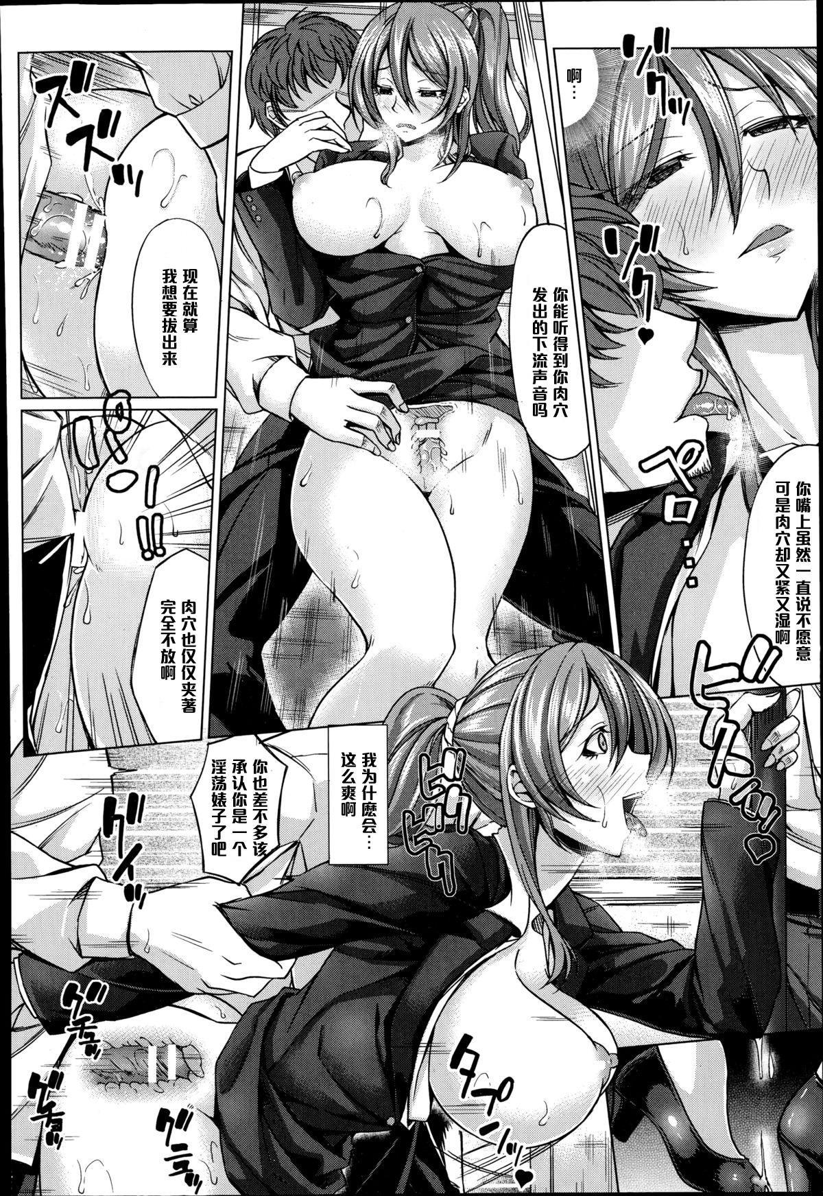 Nikuyoku Chikan Sharyou 7