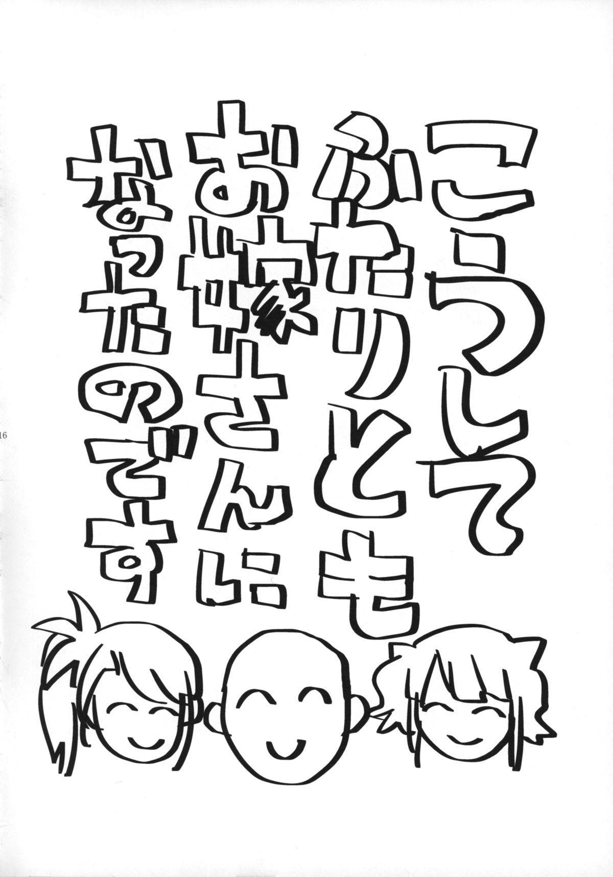 Docchi mo Yome ni Hoshii 15