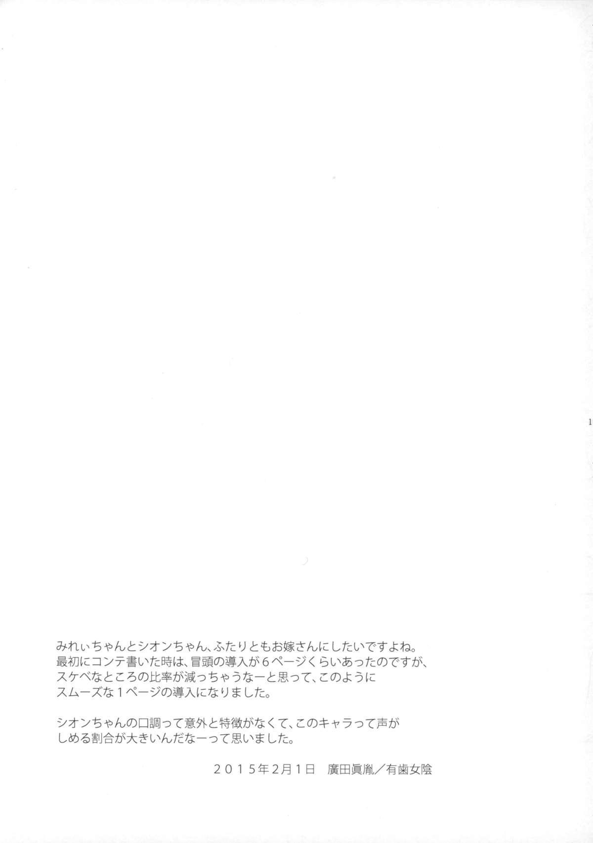 Docchi mo Yome ni Hoshii 18